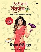 The Diary of a Domestic Diva (Marathi) (Marathi Edition)