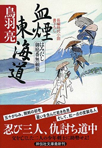 『血煙東海道 はみだし御庭番無頼旅 (祥伝社文庫)』のトップ画像