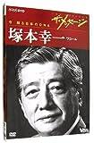 ザ・メッセージ ワコール 塚本幸一(DVD) (<DVD>)