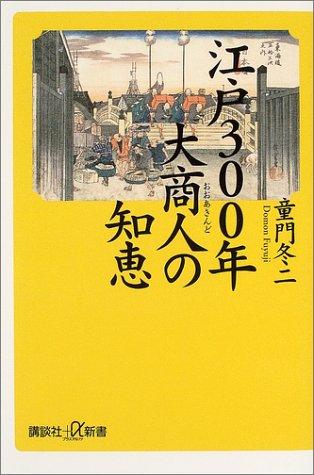 江戸300年 大商人の知恵 (講談社プラスアルファ新書)
