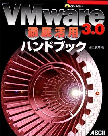 VMware3.0徹底活用ハンドブック