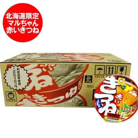 マルちゃん カップ麺 送料無料 きつね うどん 即席カップめん 東洋水産 赤いきつね 12食入 1ケース(1箱) 北海道限定 カップうどん