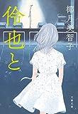 伶也と (文春文庫)