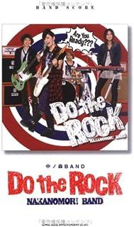 バンドスコア 中ノ森BAND/Do the Rock (バンド・スコア)