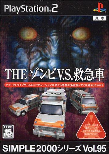 SIMPLE2000シリーズ Vol.95 THE ゾンビV.S.救急車