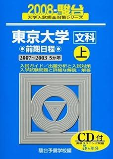 東京大学〈文科〉前期日程 2008 上 (大学入試完全対策シリーズ 5)