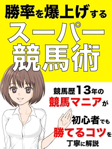 syouritu wo baku a ge suru su-pa- keiba zyutu (Japanese Edition)