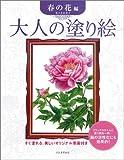 大人の塗り絵 春の花編 大人の塗り絵シリーズ