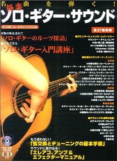 CD付 極楽ソロギターサウンド 名曲を弾く! ヒット曲からクラシックまで27曲掲載