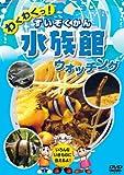 水族館 すいぞくかん ウォッチング KID-1403 [DVD] image