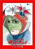科学忍者隊ガッチャマンII DVD-BOX1<完全限定フィギュア同梱版>[DVD]