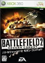 Battlefield 2: Modern Combat [Japan Import]