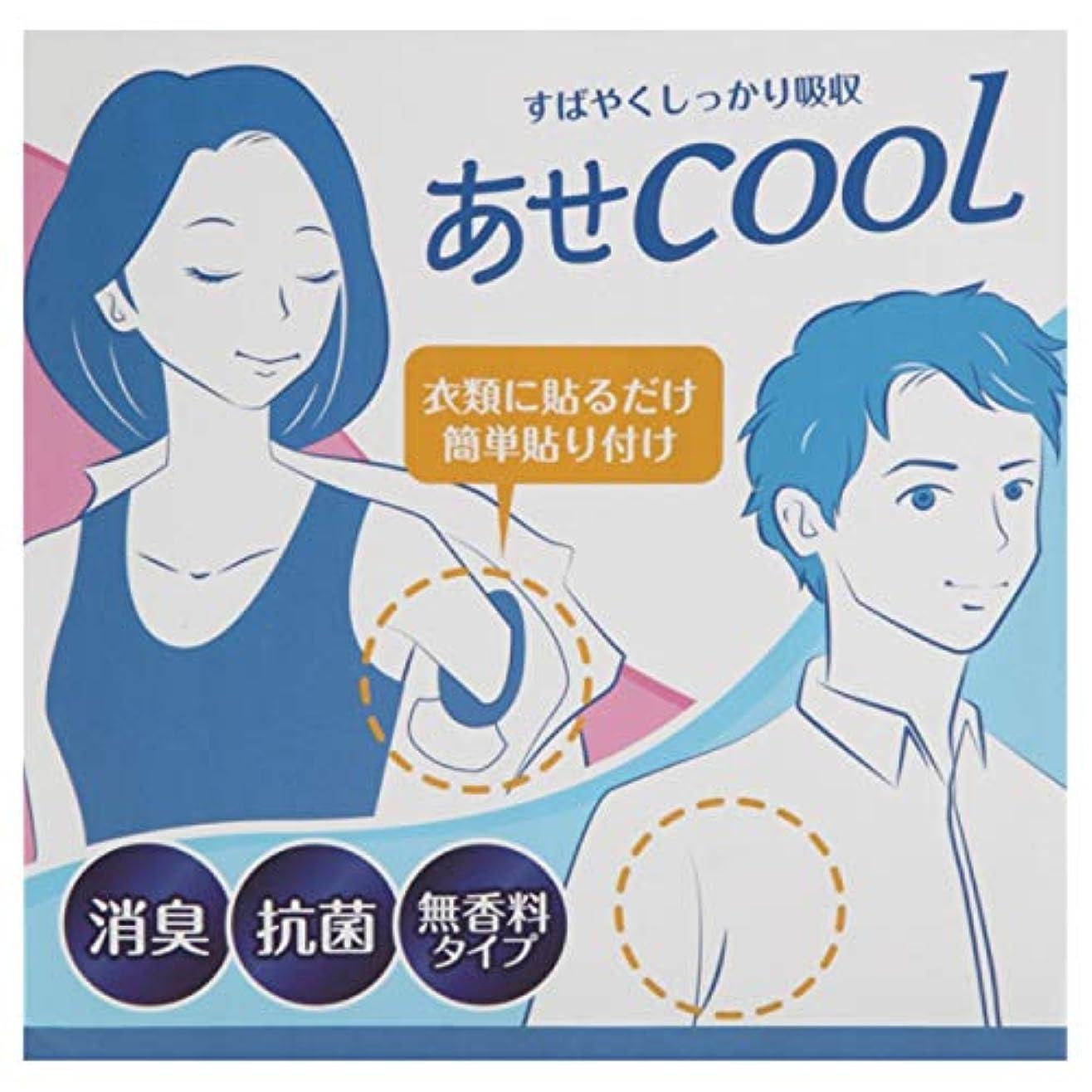 キャンパス昆虫適合しましたあせCOOL(あせクール) あせわきパッド 汗取りシート あせジミ防止 防臭シート お徳用100枚セット 白(ホワイト)