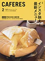 CAFERES(カフェレス) 2018年 02 月号 [雑誌]