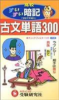 古文単語300すいすい暗記 (高校すいすい暗記)