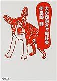 犬が西向きゃ尾は東 (角川文庫)