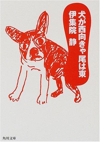 犬が西向きゃ尾は東 (角川文庫)の詳細を見る