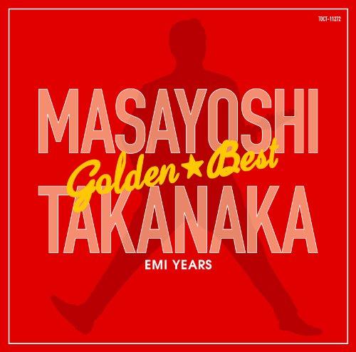 ゴールデン☆ベスト 高中正義 (EMI YEARS) [スペシャル・プライス]