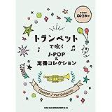 トランペットで吹く J-POP&定番コレクション(カラオケCD2枚付)
