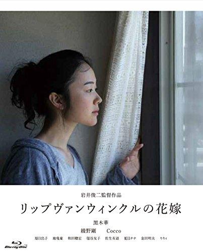 リップヴァンウィンクルの花嫁 [Blu-ray]