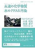 永遠の化学物質 水のPFAS汚染 (岩波ブックレット (1030))