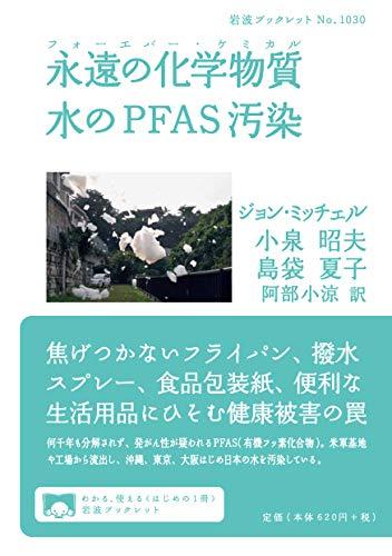 永遠の化学物質 水のPFAS汚染 (岩波ブックレット (1030))の詳細を見る