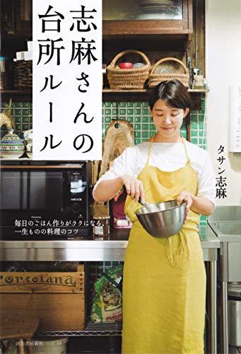 志麻さんの台所ルール 毎日のごはん作りがラクになる、一生ものの料理のコツ