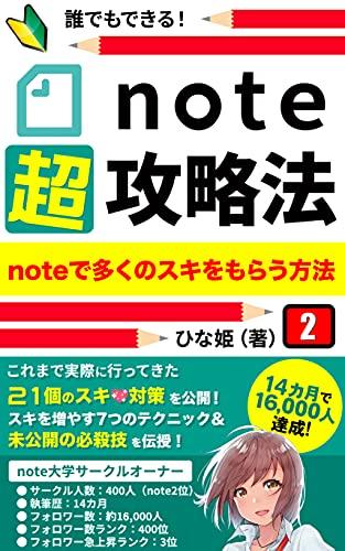 note Super strategy: notodeookunodukiwomorauhouhou nototyoukouryakuhou (notodaigaku) (Japanese Edition)