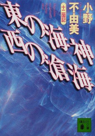 東の海神 西の滄海 十二国記 (講談社文庫)