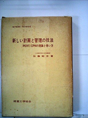 新しい計画と管理の技法―PERT/CPMの理論と使い方 (1964年) (Network technique〈1〉)の詳細を見る