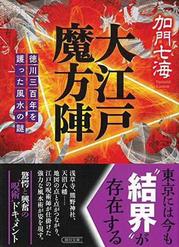 大江戸魔方陣 徳川三百年を護った風水の謎 (朝日文庫)の詳細を見る