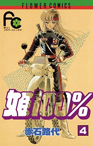 姫100%(4) (フラワーコミックス) - 赤石路代