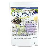 バタフライピー 200g [02]Butterfly Pea 青いお茶 NICHIGA(ニチガ)
