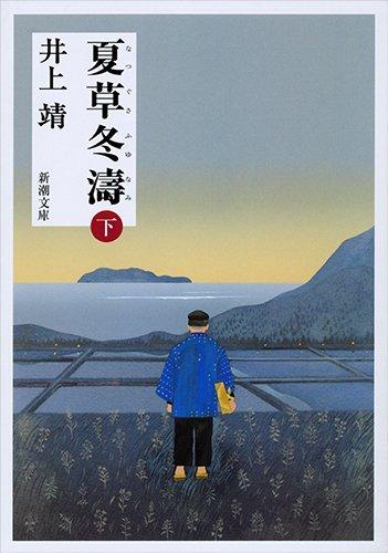 夏草冬濤 (下) (新潮文庫)