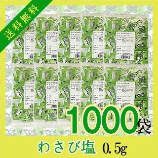 わさび塩(0.5g×1000袋)