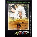 夢夢のあと高田賢三 アニセーアルビナ 映画ポスター B2判 1980年代 邦画M5