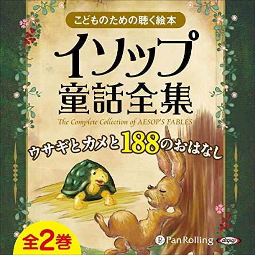 『イソップ童話全集 全2巻 上 ウサギとカメと188のおはなし』のカバーアート