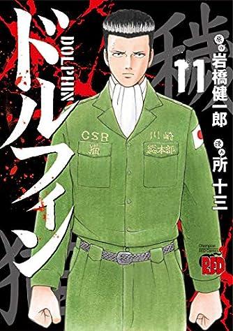 ドルフィン 11 (11) (チャンピオンREDコミックス)