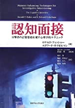 Psychological techniques to encourage memory recall of witness - cognitive interview (2012) ISBN: 4862831184 [Japanese Import]