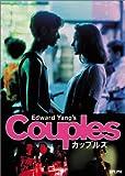 カップルズ [DVD](クー・ユールン)