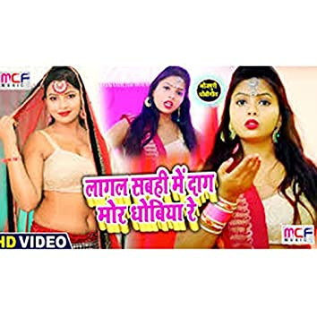 Lagal Sabahi Main Daag Moar Dhobiya Re (Bhojpuri song)