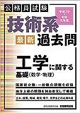 公務員試験 技術系〈最新〉過去問 工学に関する基礎(数学・物理) 平成29~令和元年度