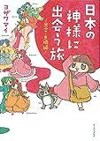 日本の神様に出会う旅~出雲・島根編~ (コミックエッセイの森)