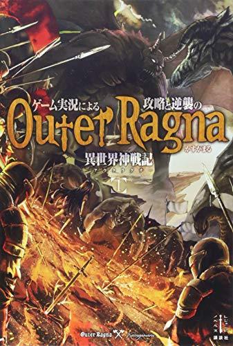 ゲーム実況による攻略と逆襲の異世界神戦記 1 (レジェンドノベルス)