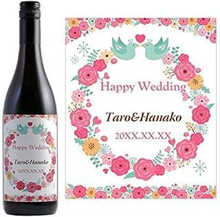 結婚祝い 名前入りワイン 【0102 赤ワイン】ギフト