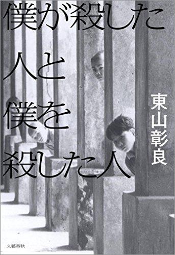 僕が殺した人と僕を殺した人 (文春e-book)