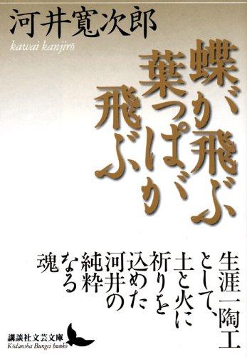 蝶が飛ぶ 葉っぱが飛ぶ (講談社文芸文庫)