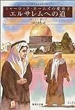 シャーロック・ホームズの愛弟子 4 エルサレムへの道 (集英社文庫)