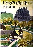 日本むかしばなし集 3 (新潮文庫 つ 1-6)