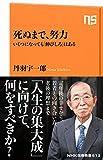 死ぬまで、努力: いくつになっても「伸びしろ」はある (NHK出版新書)